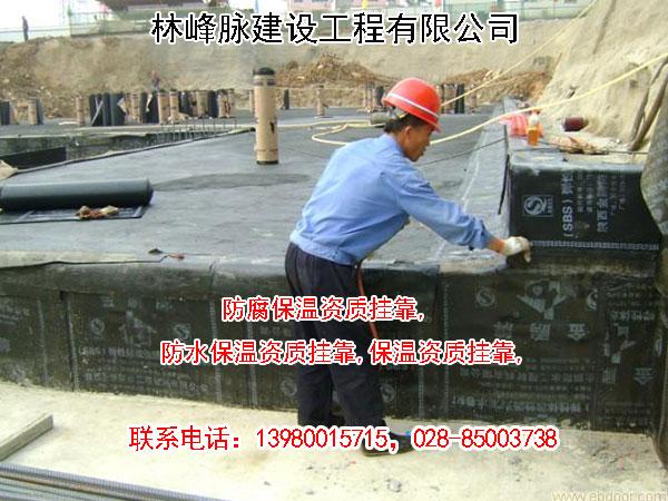 防水保温资质挂靠